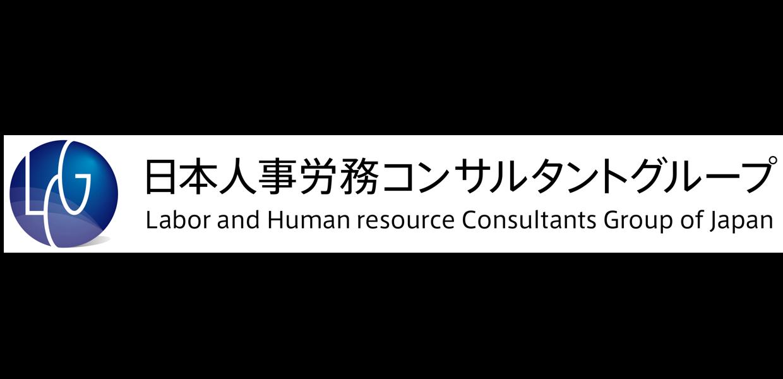 LCG   日本人事労務コンサルタントグループ