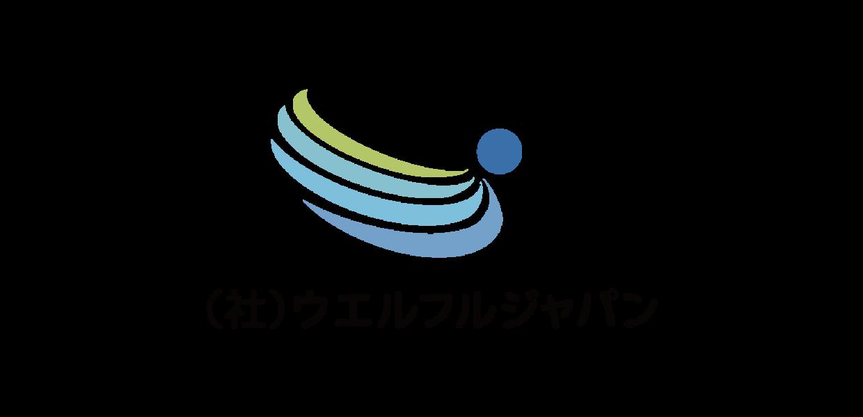 一般社団法人 ウエルフルジャパン ~メンタルヘルス対策支援社労士全国ネット~